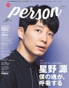 TVガイドperson (パーソン) Vol.60 2017年 9月号 / TVガイドPERSON編集部 【ムック】