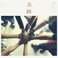 関ジャニ∞ / 奇跡の人 【期間限定盤】 【CD Maxi】