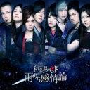 和楽器バンド / 雨のち感情論 【LIVE盤】 【CD Maxi】