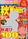 秋Walker2017首都圏版 角川ウォーカームック 【ムック】