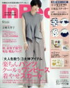 InRed (インレッド) 2017年 9月号 / InRed編集部 【雑誌】