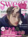 sweet (スウィート) 2017年 9月号 / sweet編集部 【雑誌】