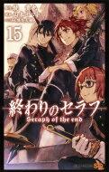 終わりのセラフ 15 ジャンプコミックス / 山本ヤマト 【コミック】