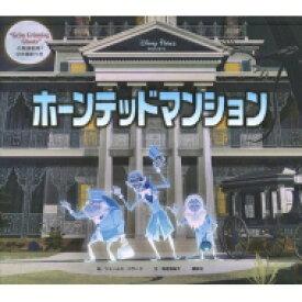 ホーンテッドマンション / ジェームス・ジラード 【絵本】