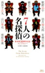 7人の名探偵 新本格30周年記念アンソロジー 講談社ノベルス / 綾辻行人 アヤツジユキト 【新書】