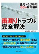 【送料無料】 雨漏りトラブル完全解決 住宅トラブルの85%は雨漏り / 日経ホームビルダー 【本】