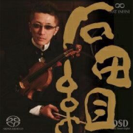 【送料無料】 THE 石田組 【SACD】
