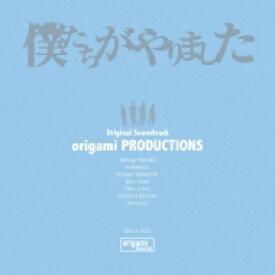 【送料無料】 origami PRODUCTIONS / 僕たちがやりました Original Soundtrack 【CD】