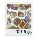 【送料無料】 ZORN (ZONE THE DARKNESS) / 柴又日記 【CD】