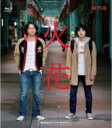 【送料無料】 Netflixオリジナルドラマ『火花』ブルーレイBOX 【BLU-RAY DISC】