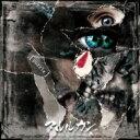アルルカン / puzzle 【CD Maxi】