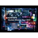 【送料無料】 RADWIMPS ラッドウィンプス / RADWIMPS LIVE DVD 「Human Bloom Tour 2017」 【完全生産限定盤】(2...