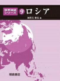 【送料無料】 ロシア 世界地誌シリーズ / 加賀美雅弘 【全集・双書】