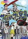 【送料無料】 大パルコ人(3)ステキロックオペラ『サンバイザー兄弟』 【DVD】