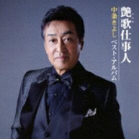 【送料無料】 中条きよし / 艶歌仕事人〜中条きよしベスト・アルバム 【CD】
