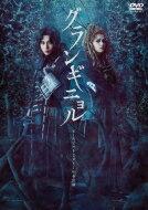 【送料無料】 ピースピット2017年本公演 『グランギニョル』 【DVD】