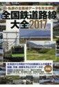 【送料無料】 鉄道路線大全2017 イカロスムック 【ムック】