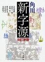 【送料無料】 角川新字源 / 小川環樹 【辞書・辞典】
