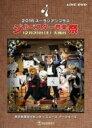 ズーラシアンブラス / 2016ズーラシアンブラス ジルベスター音楽祭 【DVD】