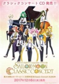 【送料無料】 美少女戦士セーラームーン / 美少女戦士セーラームーン 25周年記念Classic Concert ALBUM 【CD】