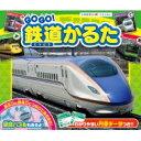 Gogo!鉄道かるた / 交通新聞社 【本】