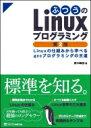 【送料無料】 ふつうのLinuxプログラミング 第2版 Linuxの仕組みから学べるgccプログラミングの王道 / 青木峰郎 【本】