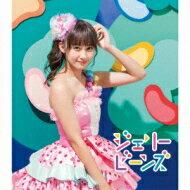 ふわふわ / ジェリービーンズ 【兼次桜菜ソロジャケットver】 【CD Maxi】