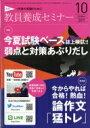 教員養成セミナー 2017年 10月号 / 教員養成セミナー編集部 【雑誌】