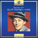 Bing Crosby ビングクロスビー / 星にスイング 〜ビング クロスビー ベスト 【CD】