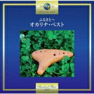 小出道也 / ふるさと 〜オカリナ ベスト 【CD】