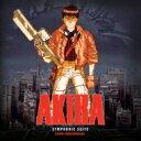 【送料無料】 芸能山城組 ゲイノウヤマシログミ / Akira - Symphonic Suite (交響組曲AKIRA) (2枚組アナログレコード)…