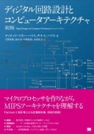【送料無料】 ディジタル回路設計とコンピュータアーキテクチャ / Sarahl.harris 【本】