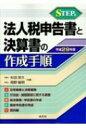 【送料無料】 法人税申告書と決算書の作成手順 STEP式 平成29年版 / 杉田宗久 【本】