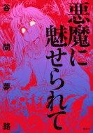 悪魔に魅せられて Kcデラックス / 谷間夢路 【コミック】