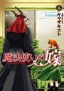 魔法使いの嫁 8 ブレイドコミックス / ヤマザキコレ 【コミック】
