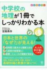 中学校の地理が1冊でしっかりわかる本 日本と世界の「なぜ?」が見える! / 宮路秀作 【本】