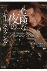 危険な夜のキャスティング マグノリアロマンス / ザラ・コックス 【文庫】