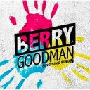 【送料無料】 ベリーグッドマン / SING SING SING 5 【初回限定盤】 【CD】