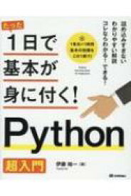 たった1日で基本が身に付く!Python超入門 / 伊藤裕一 (ビジネス) 【本】