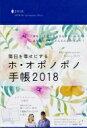 毎日を幸せにするホ・オポノポノ手帳 2018年版手帳 / カマイリ・ラファエロヴィッチ 【本】