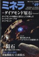 ミネラ 49 園芸JAPAN 2017年 10月号増刊 【雑誌】