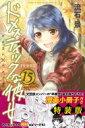 ドメスティックな彼女 15 小冊子付き特装版 プレミアムKC / 流石景 【コミック】