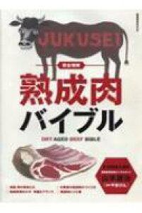 【送料無料】 完全理解 熟成肉バイブル 柴田書店MOOK / 山本謙治 【ムック】