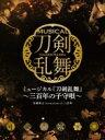 【送料無料】 刀剣男士 formation of 三百年 / ミュージカル『刀剣乱舞』 〜三百年の子守唄〜【初回限定盤A】 【CD】
