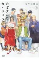 のぼさんとカノジョ? 8 ゼノンコミックス / モリコロス 【コミック】