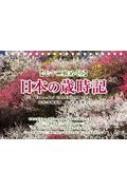 カレンダー2018 七十二候めくり 日本の歳時記 卓上 ヤマケイカレンダー2018 【本】