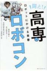 闘え!高専ロボコン ロボットにかける青春 / 萱原正嗣 【本】