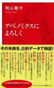 アベノミクスによろしく インターナショナル新書 / 明石順平 【新書】