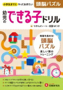 幼児のできる子ドリル 7 頭脳パズル / 幼児教育研究会 【絵本】