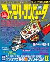 ニンテンドークラシックミニ ファミリーコンピュータMagazine ミニスーパーファミコン特集号 ATMムック / ニンテンド…